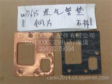 潍柴动力WD615发动机进气管垫片/WD615