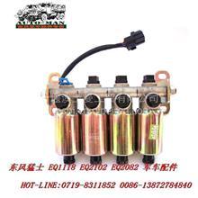 东风EQ2102军车配件四联电磁阀37A-54040/37A-54040