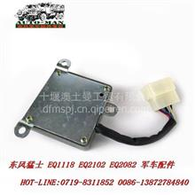 东风EQ2102军车配件预热继电器37A-35510 /37A-35510