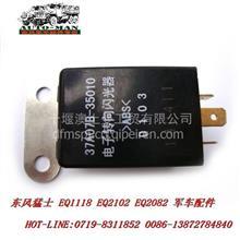 东风EQ2102军车配件转向闪光器37A07B-35010/37A07B-35010