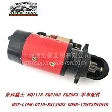 东风EQ5118GA军车配件EQ5118GA起动机C4934622 /C4934622