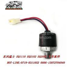 东风EQ2102军车配件气压制动灯开关37RN4-57020 /37RN4-57020