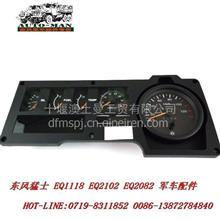东风EQ2102军车配件EQ2102组合仪表3801N-010-B/3801N-010-B