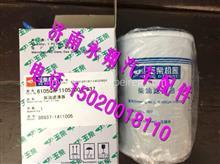 6105QA-1105300A-937玉柴YC4108柴油滤清器/6105QA-1105300A-937