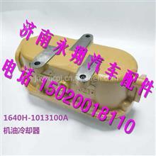 1640-1013100A玉柴机油冷却器/1640-1013100A