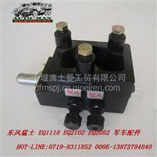 东风EQ2102军车配件电动油泵液压阀总成50A07B-05015/50A07B-05015