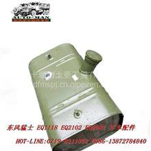 东风EQ2102N军车配件主燃油箱1101A07B-001/1101A07B-001