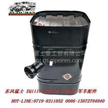 东风EQ2102N军车配件EQ2102N主油箱1101A07B-010-B /1101A07B-010-B