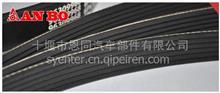 东风商用车风扇皮带/8PK1865