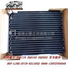 东风EQ2102N军车配件空调冷凝器总成/EQ2012