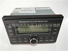 旗舰MP3收放机总成/3775510-C6102