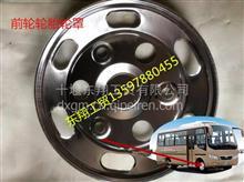东风超龙客车19座客车车用轮胎轮罩 铝合金/轮罩