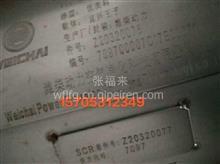 Z20320078潍柴SCR消声器福田 江淮青汽轻卡消声器/Z20320078