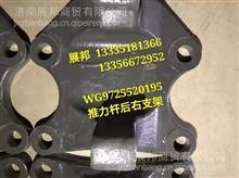 WG9725520195  重汽豪沃10款 推力杆后右支架/WG9725520195