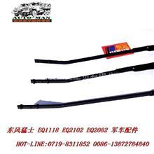 东风EQ2102军车配件螺丝式臂/EQ2102