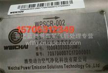1000430303-UMC潍柴SCR消声器凯马南京依维柯SCR消声器/1000430303-UMC