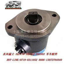 东风EQ2102军车越野车配件叶片泵动力向助力泵3406A-001 /3406A-001