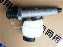 东风天龙旗舰离合器总泵带储油筒总成/1604002-T38V0