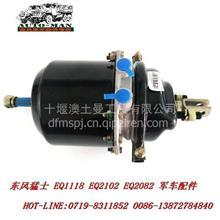 东风EQ2102N军车配件制动气室3530A07B-002/3530A07B-002