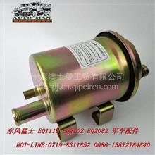 东风EQ2102军车配件EQ2102军车动力转向油罐3410RN2-001 /3410RN2-001