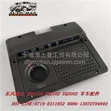 东风EQ2102N军车配件EQ2102顶盖仪表板总成57A07B-02045  /57A07B-02045