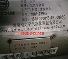 1001128946我CSCR消声器福田 江淮 青汽唐骏SCR消声器/1001128946