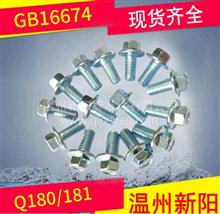 GB5787标准碳钢8.8级外六角法兰螺栓 镀锌六角法兰面螺栓/Q184020