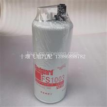 FS1003原装正品弗列加油水分离器/FS1003