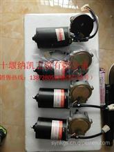 东风超龙客车雨刮电机120W24V五插头/ZD22000