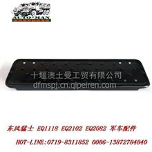 东风240军车配件EQ2082E6D脚踏板84D-05011/84D-05011