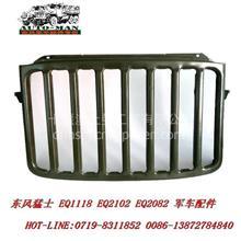 东风240军车配件EQ2082E6D水箱面罩/EQ2082E6D