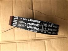 供应东风康明斯ISDe27030发动机风扇皮带【8PK1611】/C3289001/【8PK1611】/C3289001