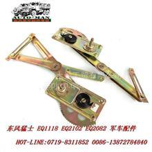 东风240军车配件EQ2082E6D玻璃升降器/EQ2082E6D