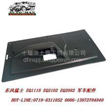 东风240军车配件EQ2082E6D车门内护板/EQ2082E6D