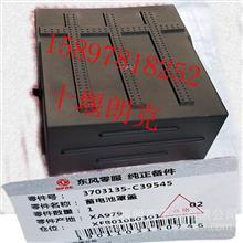 东风多利卡D9华神御虎货车配件电瓶框盖子电瓶盖/3703135-C39545