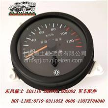 东风240军车配件EQ2082E6D里程表3813F07-010  /3813F07-010