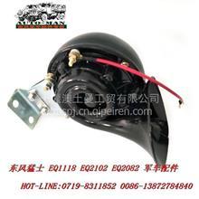 东风EQ2082军车配件EQ2082电喇叭DL235 /DL235