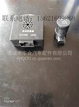 北汽福田时代、微卡燃气报警装置总成/L0367040001A0