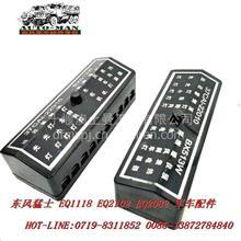 东风240军车配件EQ2082E6D保险丝盒37CA1-22010/37CA1-22010