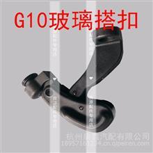上海大通G10玻璃搭扣 车窗固定卡扣 飘窗玻璃推拉卡扣 原装正品/上汽大通全车件