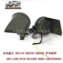东风240军车配件EQ2082E6D前防空灯37E03/37E03
