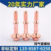 专业生产汽车紧固件螺丝 排气管专用镀铜国标法兰面六角螺栓/量大从优
