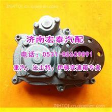 HW50(290010)取力器重汽50取力器豪沃/HW50(290010)