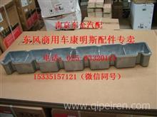 东风康明斯6CT发动机气门室罩盖C3930903/C3930903