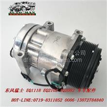 东风天锦EQ1120GA军车配件空调压缩机8101010-C1100 /8101010-C1100