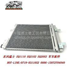 东风天锦EQ1120GA军车配件空调冷凝器8105010-C1101 /8105010-C1101