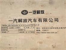 一汽解放J6J7 SCR箱/1208010