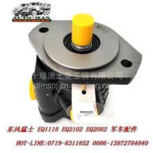 东风天锦军车配件EQ1120GA军车配件转向助力泵C4983071/C4983071