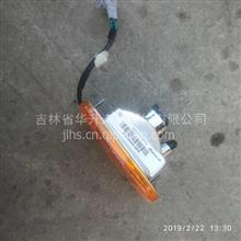 北京福田欧曼(戴姆勒)H4翼子板边灯/H371050001A0
