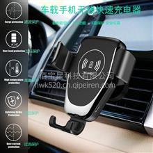 厂家直销 定位寻车 车载手机无线充电器 车载手机快速无线充支架/bs-5